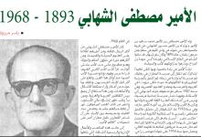 صورة ياسر مرزوق: وجوه من وطني.. الأمير مصطفى الشهابي