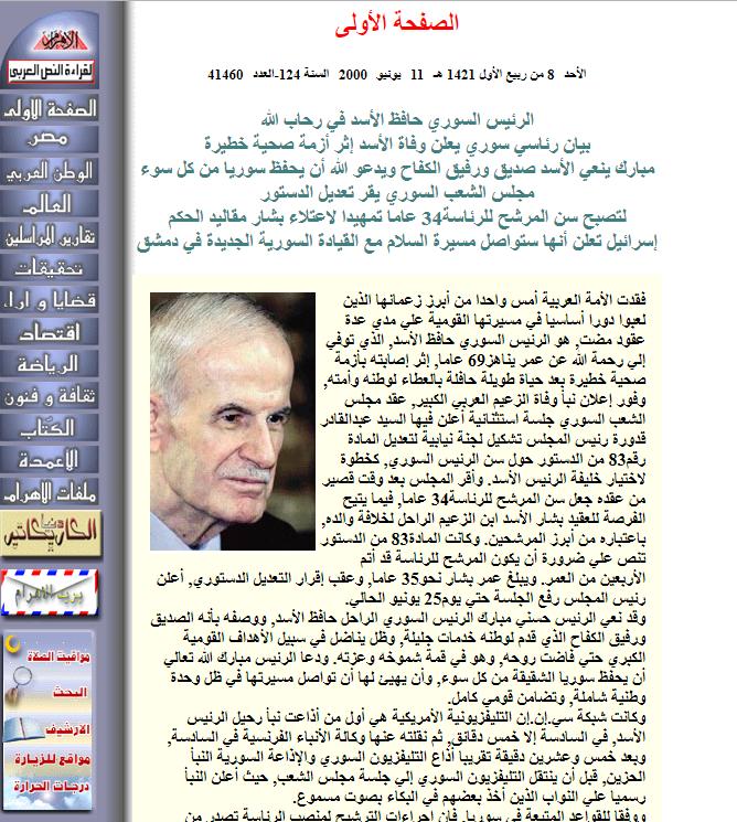 صحيفة الأهرام- الرئيس حافظ الأسد في رحاب الله