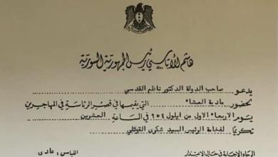 صورة بطاقة دعوة على العشاء من الرئيس هاشم الأتاسي إلى ناظم القدسي