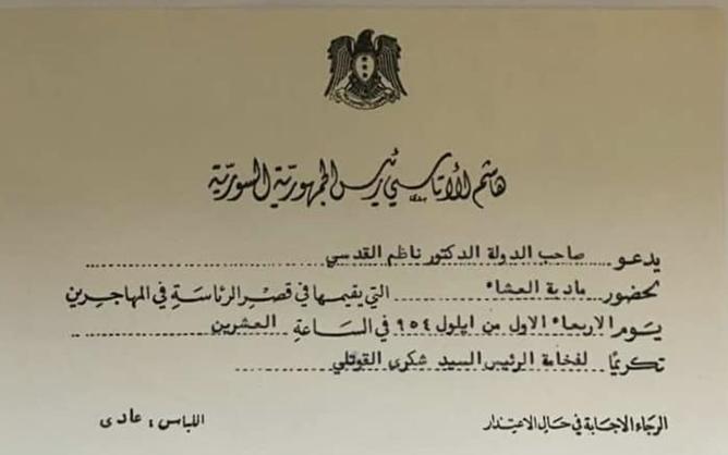 بطاقة دعوة على العشاء من الرئيس هاشم الأتاسي إلى ناظم القدسي