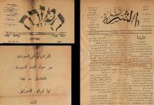 صورة صحيفة الشرق اليهودية في دمشق