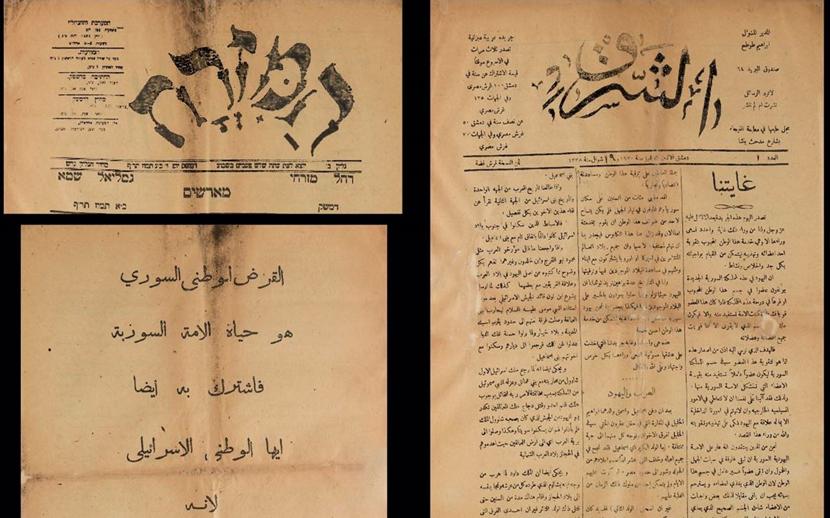 صحيفة الشرق اليهودية في دمشق