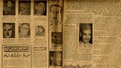 ما نشرته صحيفة الأيام السورية حول إنقلاب 8 شباط في العراق