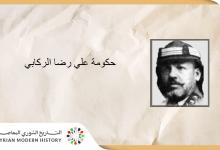 صورة حكومة رضا الركابي الثانية 1920