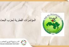 صورة المؤتمرات القطرية لحزب البعث
