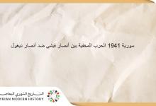 سورية 1941 الحرب المخفية بين أنصار فيشي ضد أنصار ديغول