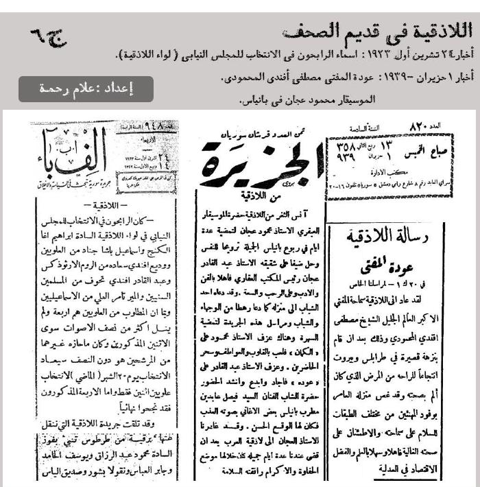 أسماء الناجحون في انتخابات المجلس النيابي في لواء اللاذقية