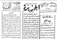 صورة أسماء الناجحون في انتخابات المجلس النيابي في لواء اللاذقية