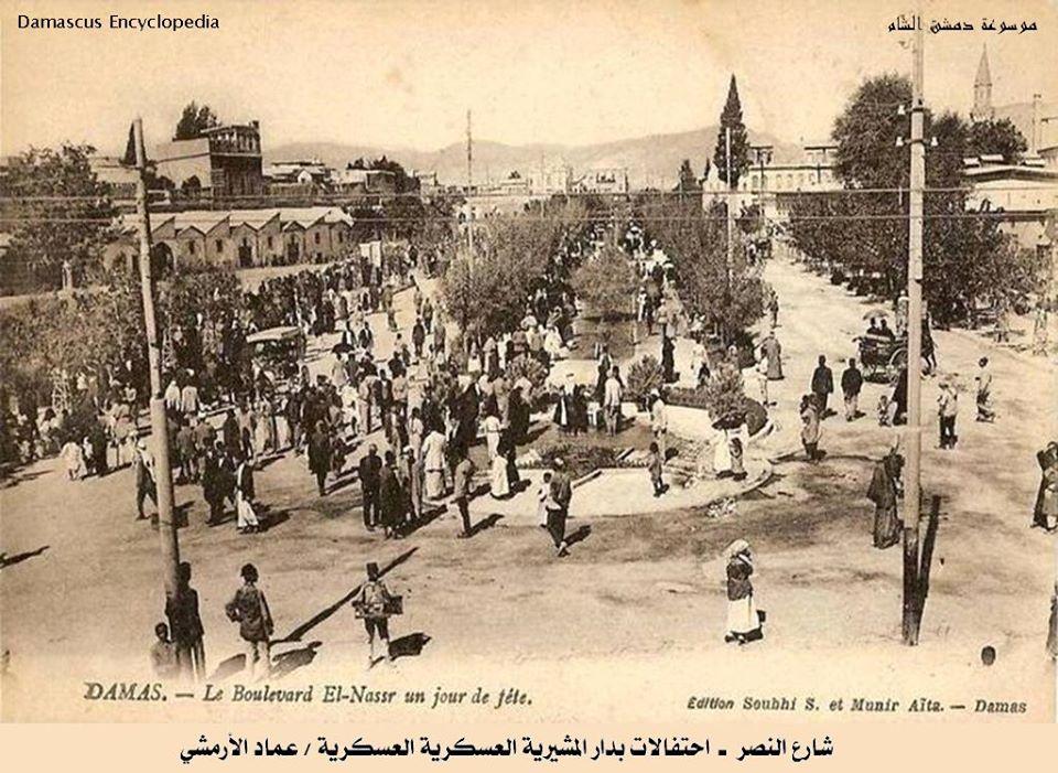 دمشق 1918 ـ شارع النصر  يوم عطلة العيد