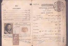 صورة حلب 1944 – صورة تذكرة هوية لسيدة يهودية