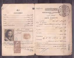 حلب 1944 - صورة تذكرة هوية لسيدة يهودية