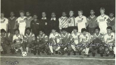 المباراة الأهم في تاريخ الكرة السورية  سورية × الاتحاد السوفيتي  1988