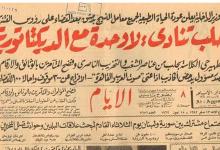 صحيفة الأيام عدد 15 تموز 1962