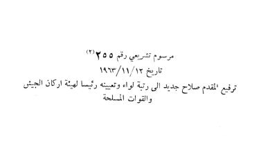 صورة مرسوم ترفيع المقدم صلاح جديد إلى رتبة لواء