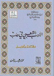 الأدب الشعبي الحلبي