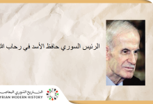 صورة صحيفة الأهرام- الرئيس حافظ الأسد في رحاب الله