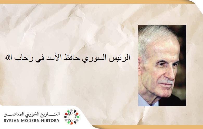 الرئيس حافظ الأسد في رحاب الله