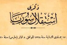 صورة عمرو الملاّح: في ذكرى مئوية الحكومة العربية بدمشق