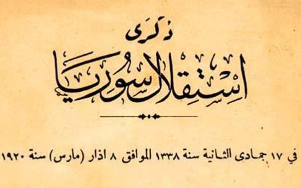 عمرو الملاّح: في ذكرى مئوية الحكومة العربية بدمشق