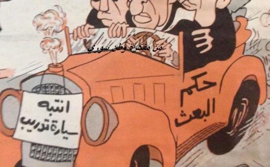 كاريكاتير عن حزب البعث عام 1963