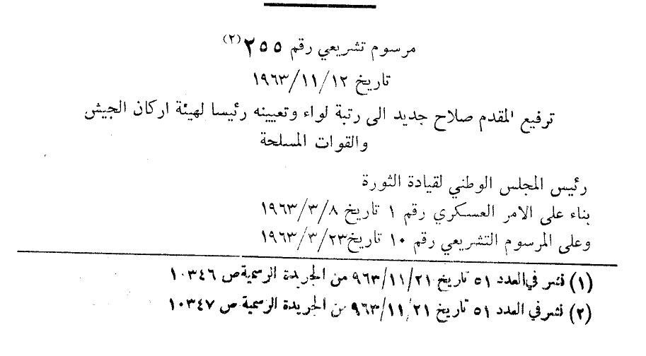مرسوم ترفيع المقدم صلاح جديد إلى رتبة لواء