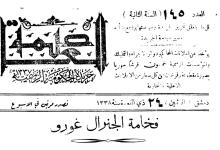 صورة زيارة الجنرال غورو إلى دمشق  آب 1920