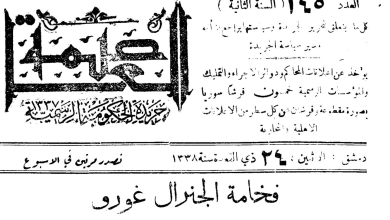 تقرير زيارة الجنرال غورو إلى دمشق 1920