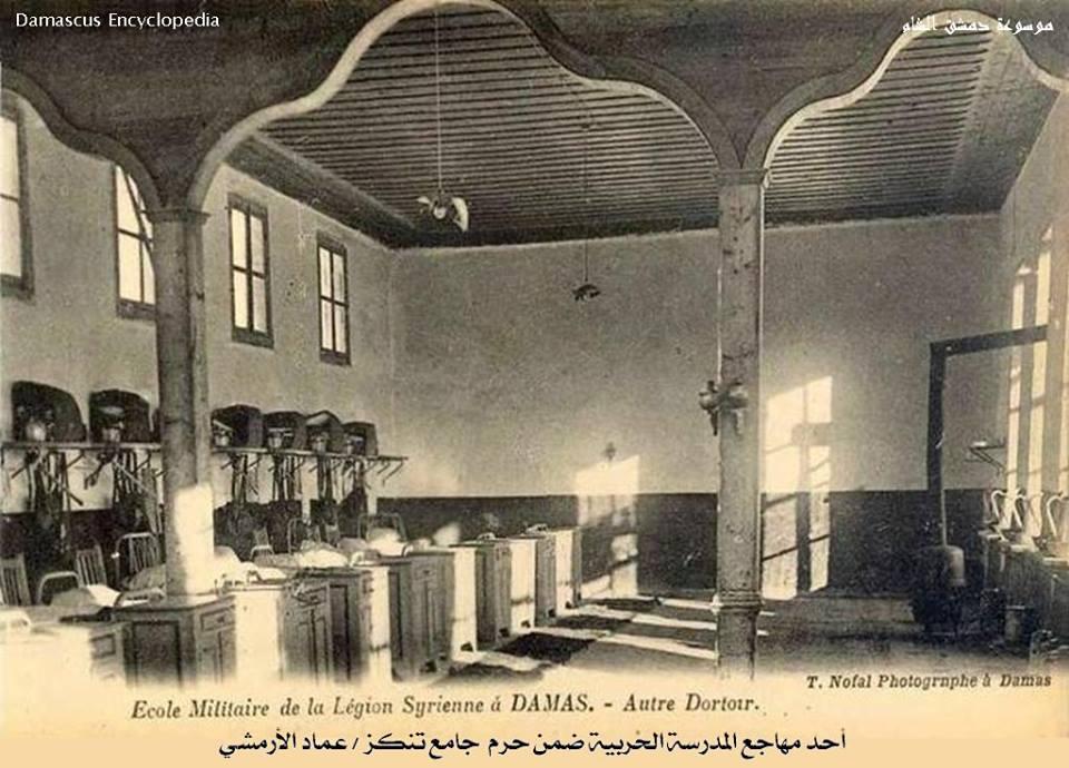 دمشق 1925-  أحد مهاجع طلاب المدرسة الحربية في جامع تنكز