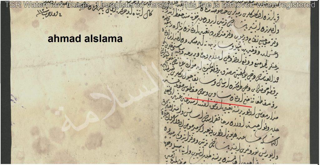من الأرشيف العثماني - قبيلة الشاوي