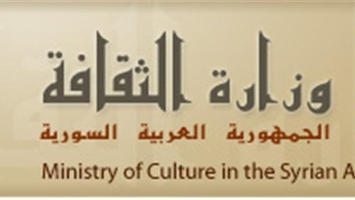 صورة وزارة الثقافة