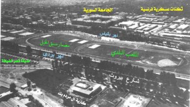 دمشق - كازية أل مردم بك