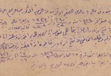 صورة ظهور أبناء غير شرعيِّين في اللاذقية 1908