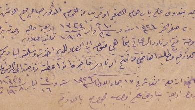 ظهور أبناء غير شرعيِّين في اللاذقية 1908