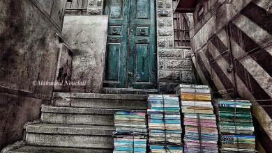 د. سامي مبيض: عمي، يا بياع...الكتب