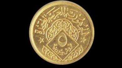 صورة سورية 1960 – 5 قروش سورية