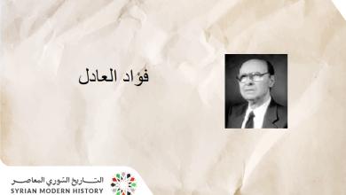 صورة فؤاد العادل