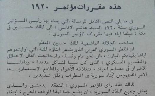 رسالة هاشم الأتاسي إلى الملك حسين بعيد إعلان استقلال سورية