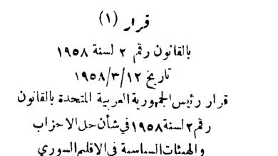 قرار جمال عبد الناصر حول حل الأحزاب في سورية
