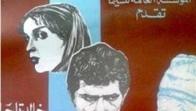 الأفلام السينمائية السورية