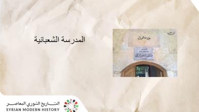 صورة المدرسة الشعبانية في حلب