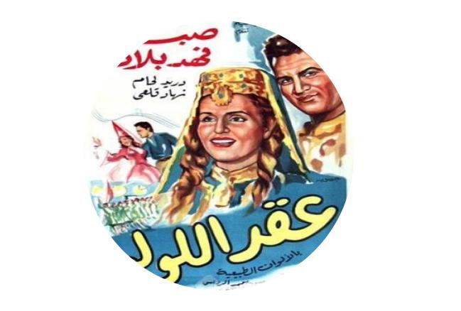 فيلم عقد اللولو.. بداية احتراف السينما السورية