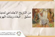 صورة من التاريخ الاجتماعيِّ لمدينة دمشق .. البغاء وبنات الهوى