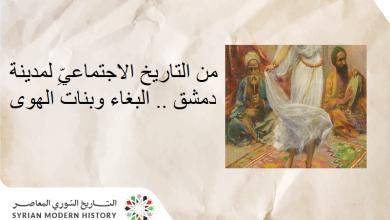 من التاريخ الاجتماعيِّ لمدينة دمشق .. البغاء وبنات الهوى