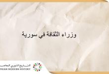 صورة وزراء الثقافة في سورية