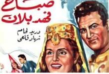 """صورة إعلان فيلم """"عقد اللولو"""" عام 1964"""