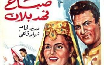 """1964- إعلان فيلم """"عقد اللولو"""""""