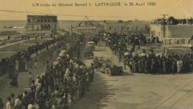 اللاذقية 1925- وصول الجنرال ساراي