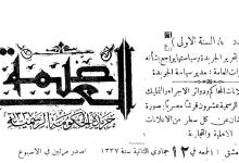 صورة قرار الأمير فيصل حول منح البروتستانت حق المناوبة في المراكز الانتخابية
