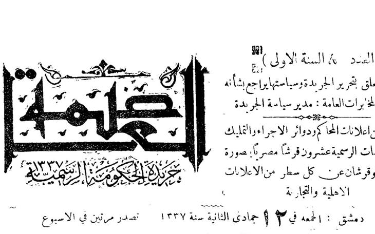 قرار الأمير فيصل حول منح البروتستانت حق المناوبة في المراكز الانتخابية