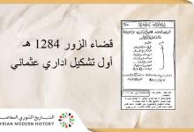 صورة قضاء الزور 1284 هـ .. أول تشكيل اداري عثماني